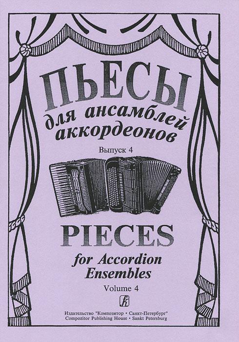 Пьесы для ансамблей аккордеонов. Выпуск 4