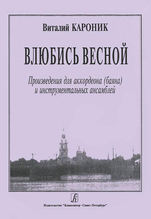 Виталий Кароник. Влюбись весной. Произведения для аккордеона (баяна) и инструментальных ансамблей