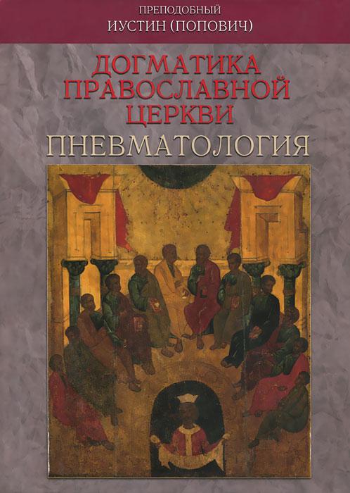 Догматика Православной Церкви. Пневматология ( 978-5-94625-193-8 )