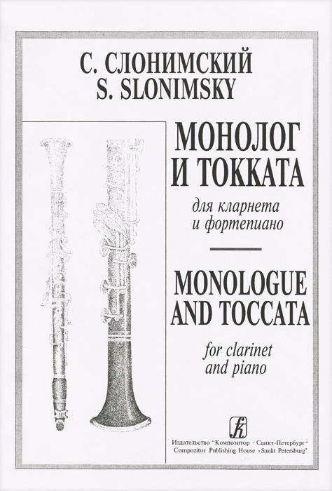 С. Слонимский. Монолог и токката для кларнета и фортепиано