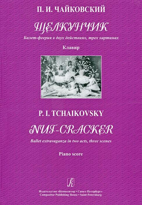 П. И. Чайковский. Щелкунчик. Балет-феерия в 2 действиях, 3 картинах. Клавир