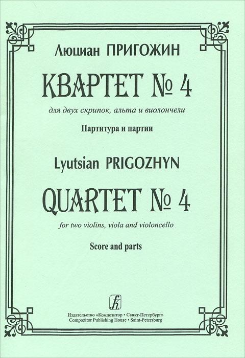Люциан Пригожин. Квартет №4 для двух скрипок, альта и виолончели. Партитура и партии