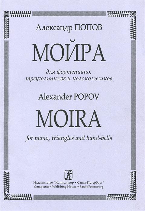 Александр Попов. Мойра для фортепиано, треугольников и колокольчиков