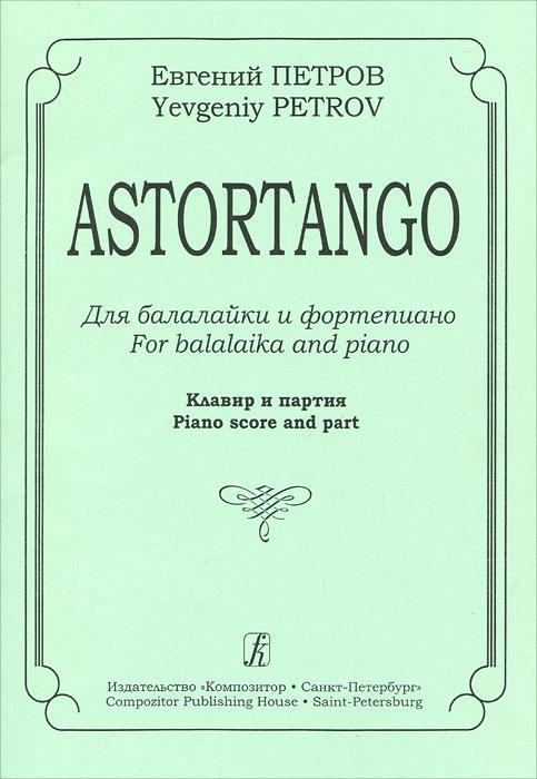 Евгений Петров. Astortango. Для балалайки и фортепиано. Клавир и партия