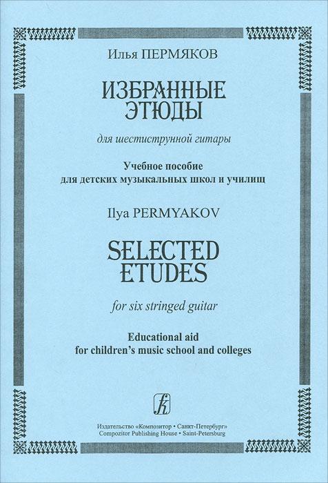 Илья Пермяков. Избранные этюды для шестиструнной гитары