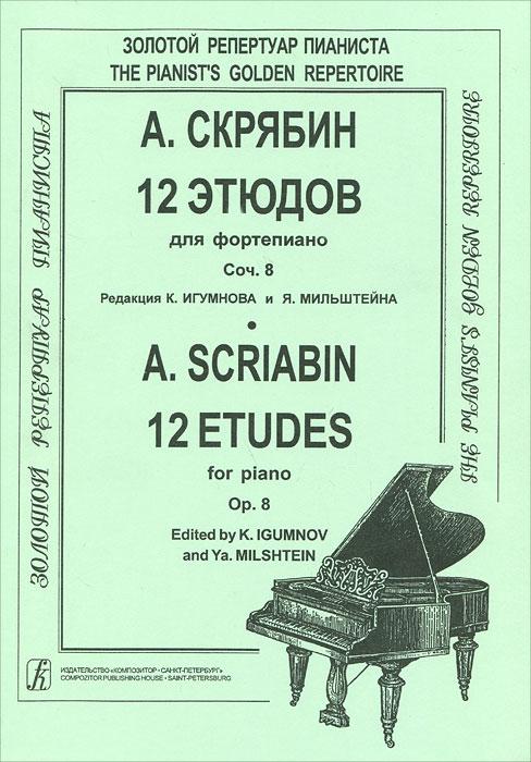 А. Скрябин. 12 этюдов для фортепиано. Сочинение 8