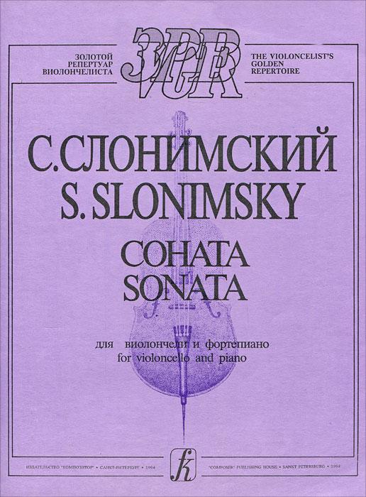 С. Слонимский. Соната для виолончели и фортепиано
