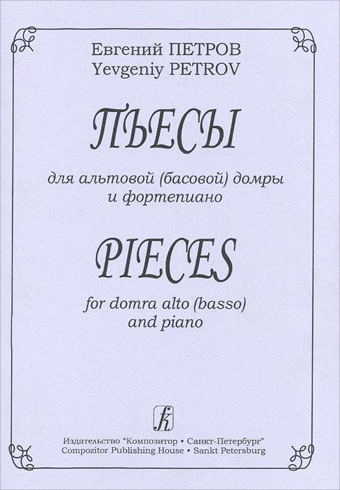 Евгений Петров. Пьесы для альтовой (басовой) домры и фортепиано