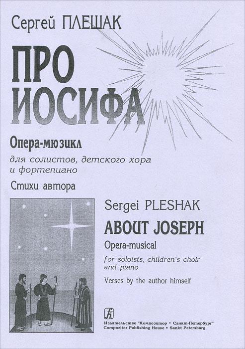 Сергей Плешак. Про Иосифа. Опера-мюзикл для солистов, детского хора и фортепиано