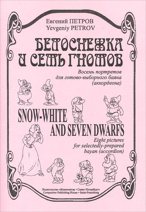 Евгений Петров. Белоснежка и семь гномов. Восемь портретов для готово-выборного баяна (аккордеона)