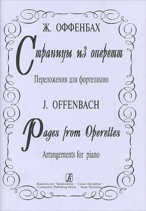 Ж. Оффенбах. Страницы из оперетт. Переложения для фортепиано