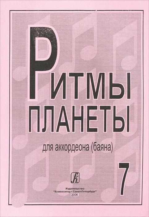Ритмы планеты для аккордеона (баяна). Выпуск 7