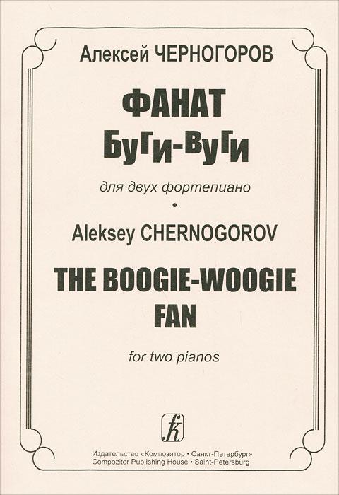 Алексей Черногоров. Фанат буги-вуги для двух фортепиано