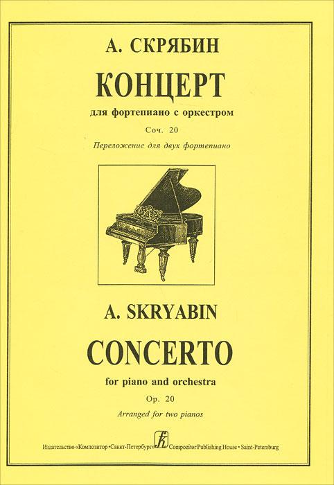 А. Скрябин. Концерт для фортепиано с оркестром. Соч. 20. Переложение для двух фортепиано