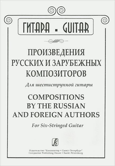 Гитара. Произведения русских и зарубежных композиторов. Для шестиструнной гитары
