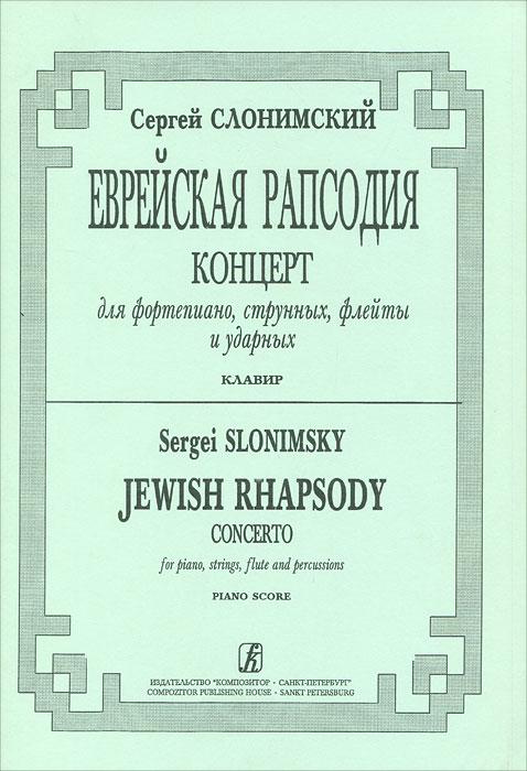 Сергей Слонимский. Еврейская рапсодия. Концерт для фортепиано, струнных, флейты и ударных. Клавир