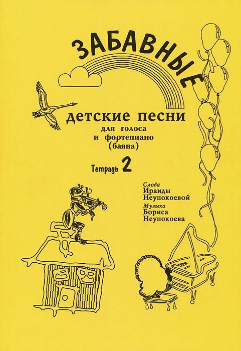 Б. Неупокоев. Забавные детские песни для голоса и фортепиано (баяна). Тетрадь 2