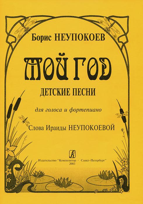Б. Неупокоев. Мой год. Детские песни для голоса и фортепиано