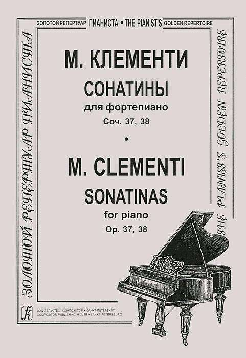 М. Клементи. Сонатины для фортепиано. Сочинение 37, 38