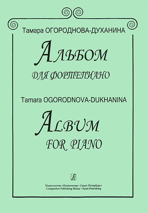 �. ����������-��������. ������ ��� ���������� / T. Ogorodnova-Dukhanina: Albums for Piano