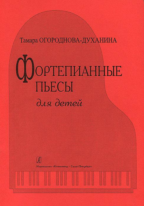 Т. Огородникова-Духанина. Фортепианные пьесы для детей