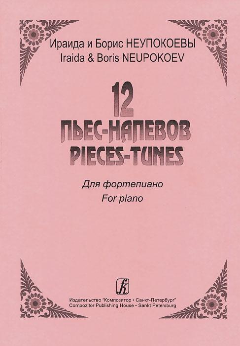 Ираида и Борис Неупокоевы. 12 пьес-напевов для фортепиано