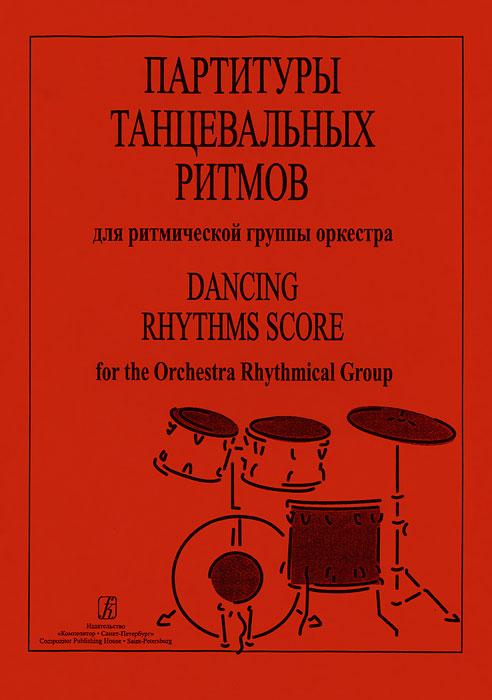 Партитуры танцевальных ритмов для ритмической группы оркестра