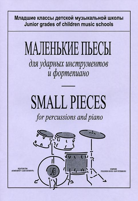 Маленькие пьесы для ударных инструментов и фортепиано. Младшие классы детской музыкальной школы