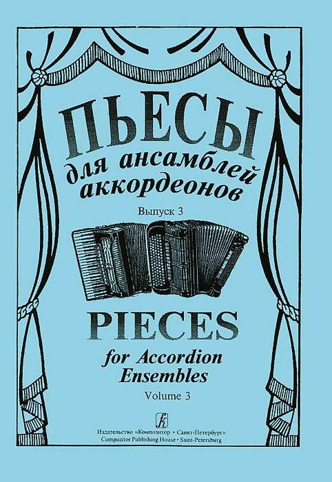 Пьесы для ансамблей аккордеонов. Выпуск 3