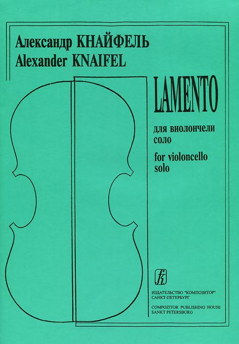 Александр Кнайфель. Lamento для виолончели соло