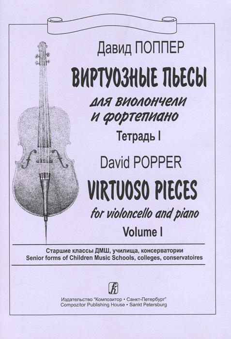 Давид Поппер. Виртуозные пьесы для виолончели и фортепиано. Тетрадь 1