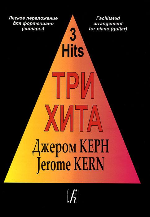 Джером Керн. Три хита. Легкое переложение для фортепиано (гитары)