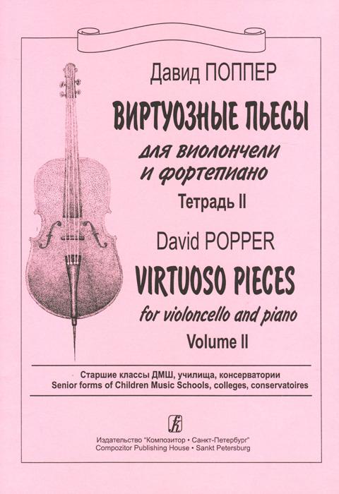 Давид Поппер. Виртуозные пьесы для виолончели и фортепиано. Тетрадь 2