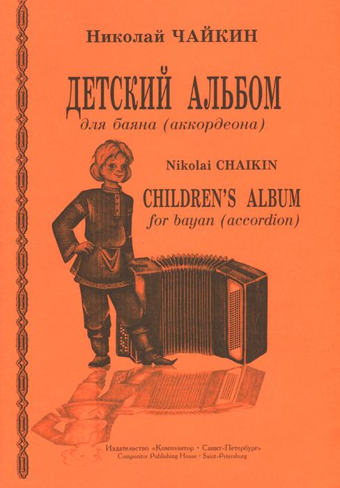 Детский альбом для баяна (аккордеона)