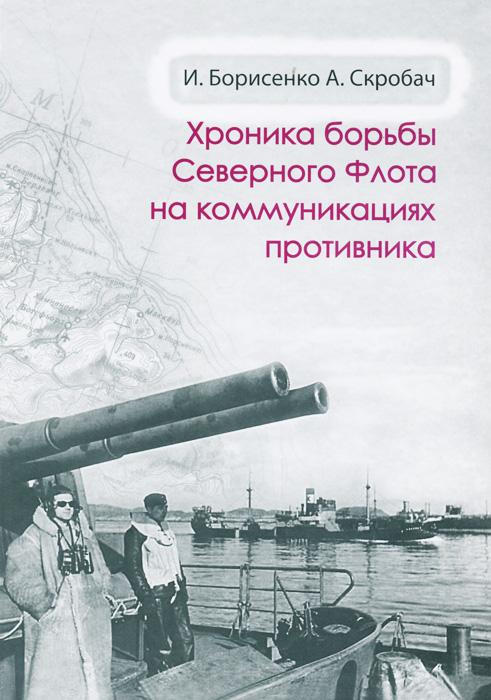 Хроника борьбы Северного флота на коммуникациях противника