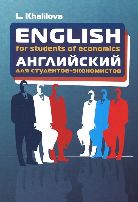 English for Students of Economics / Английский для студентов-экономистов