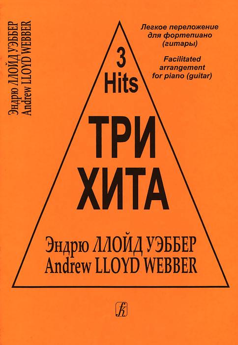 Эндрю Ллойд Уэббер. Три хита. Легкое переложение для фортепиано (гитары)