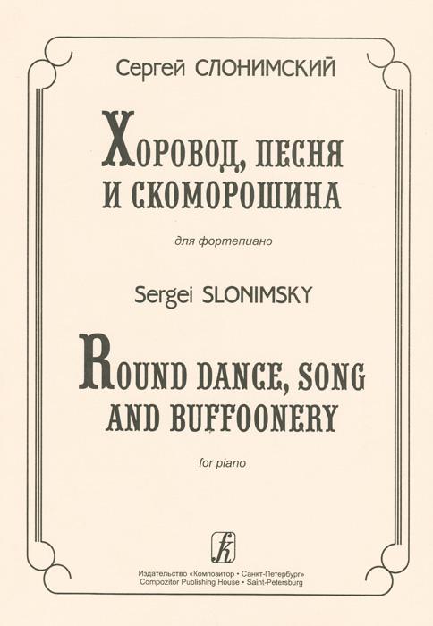 Сергей Слонимский. Хоровод, песня и скоморошина для фортепиано