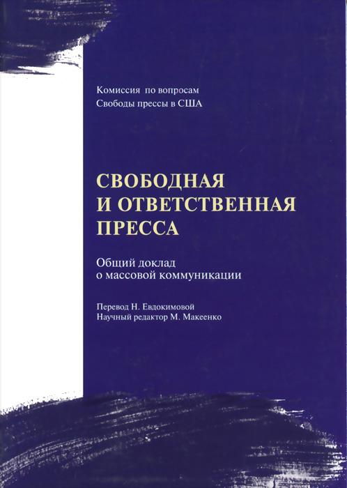Свободная и ответственная пресса. Общий доклад о средствах массовой коммуникации ( 5-98405-027-7 )