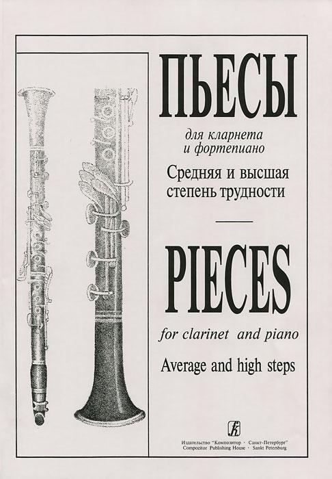 Пьесы для кларнета и фортепиано. Средняя и высшая степень трудности
