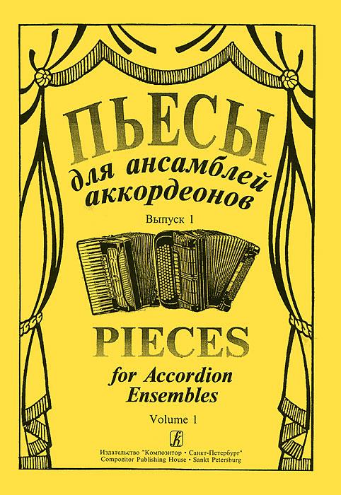 Пьесы для ансамблей аккордеонов. Выпуск 1