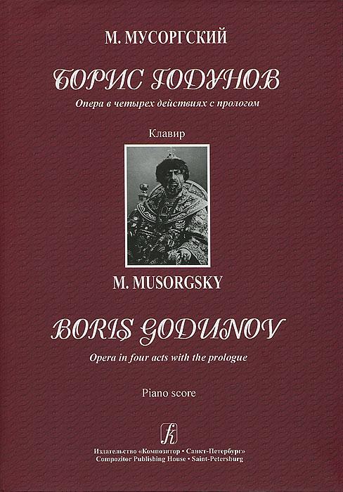 Борис Годунов. Опера в четырех действиях с прологом. Клавир