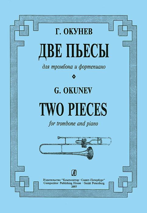 Г. Окунев. Две пьесы для тромбона и фортепиано
