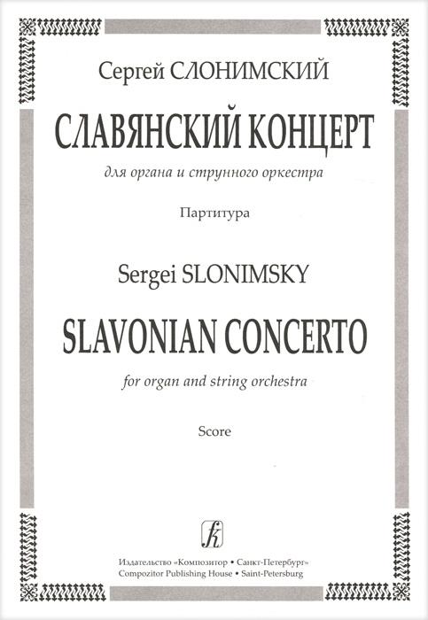 Сергей Слонимский. Славянский концерт для органа и струнного оркестра. Партитура