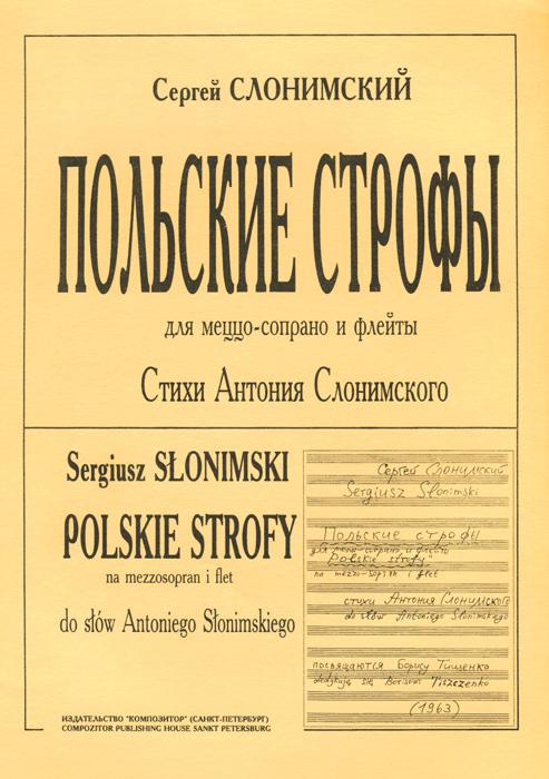 Сергей Слонимский. Польские строфы для меццо-сопрано и флейты