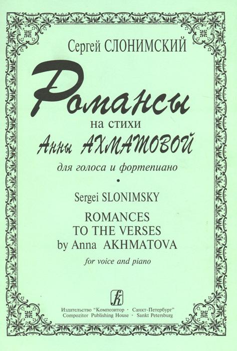 Сергей Сломинский. Романсы на стихи Анны Ахматовой для голоса и фортепиано