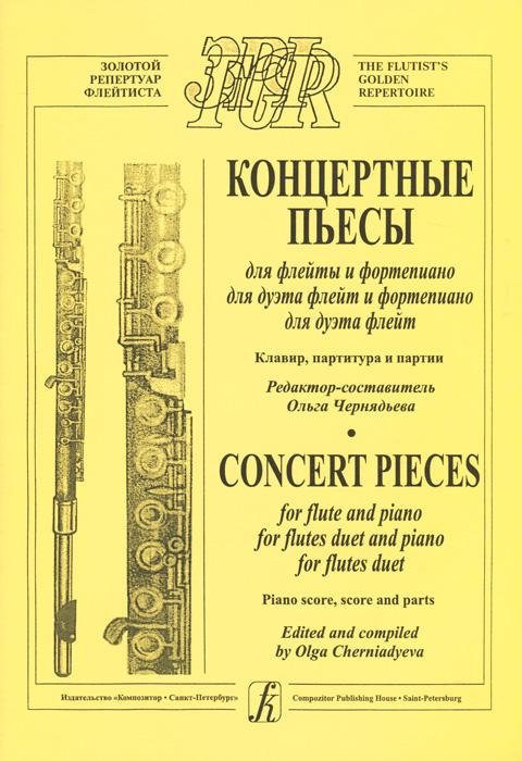 Концертные пьесы для флейты и фортепиано, для дуэта флейт и фортепиано, для дуэта флейт