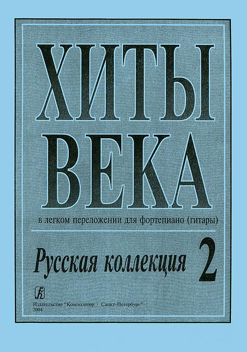 Хиты века. Русская коллекция. Выпуск 2