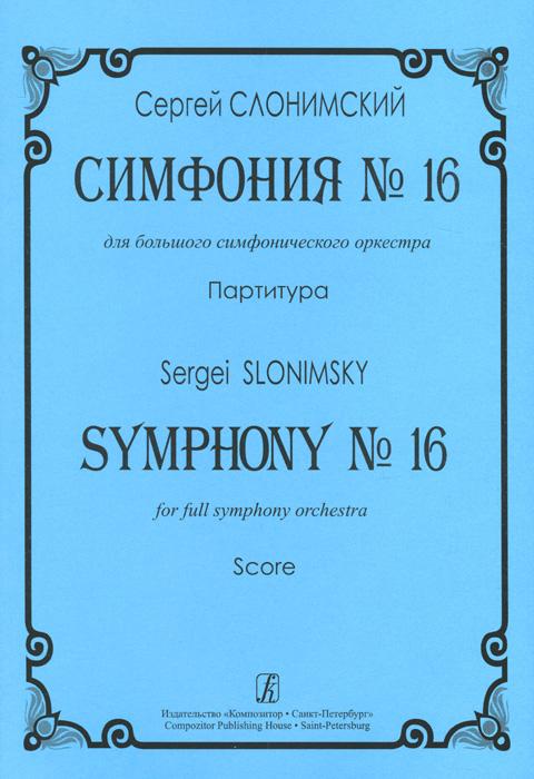 С. Слонимский. Симфония №16 для большого симфонического оркестра. Партитура