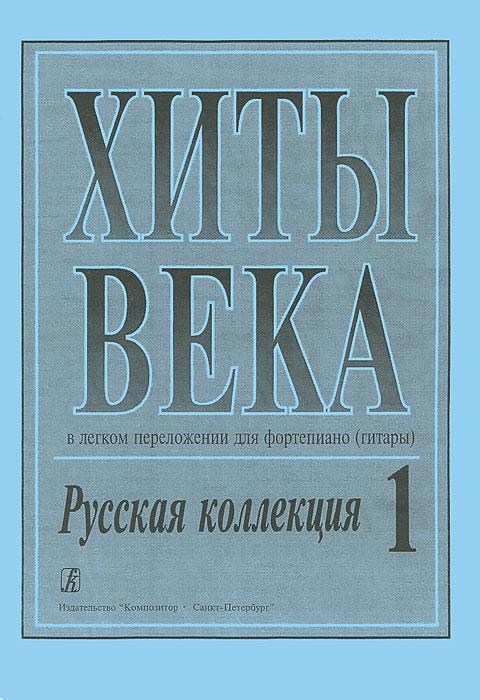 Хиты века. Русская коллекция. Выпуск 1